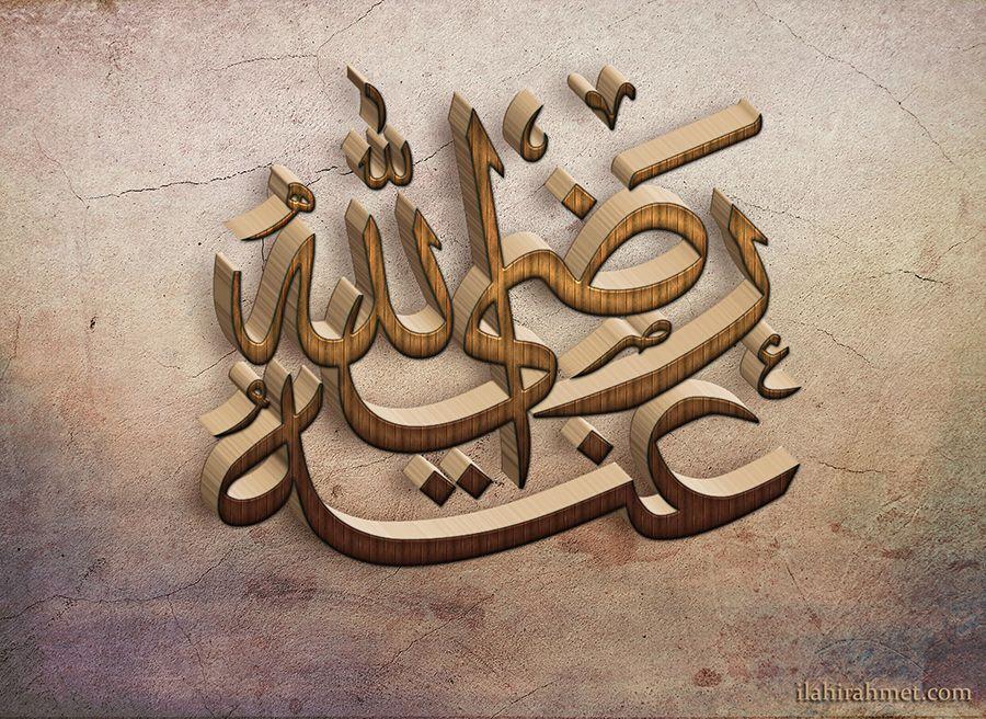 3D Arapça İslami Yazılar Islam, Resimler ve Dualar