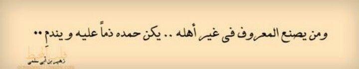 زهير بن أبي سلمى Arabic Words Words Quotes