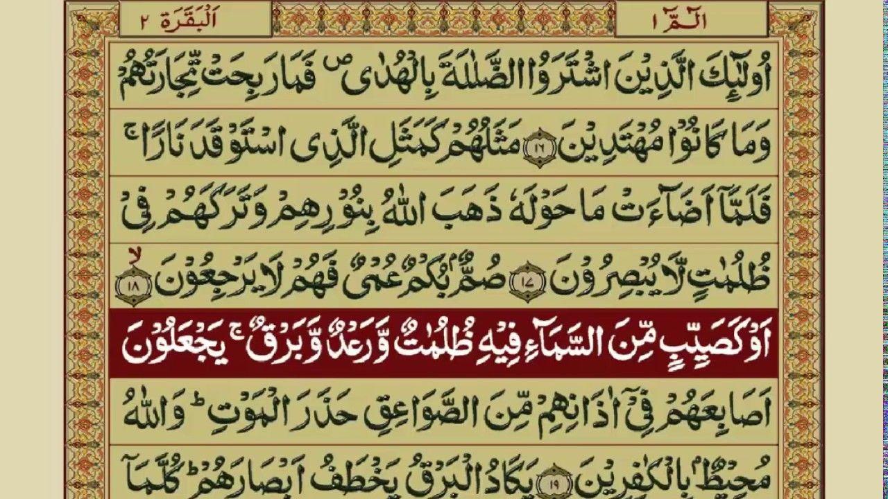 complete quran pak video with urdu translation free download