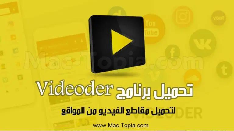 Pin By Mac Topia Salah On Mac Topia Electronic Products Mac Phone