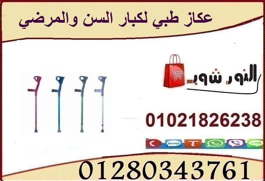 عكاز طبي لكبار السن والمرضي Arabic Calligraphy