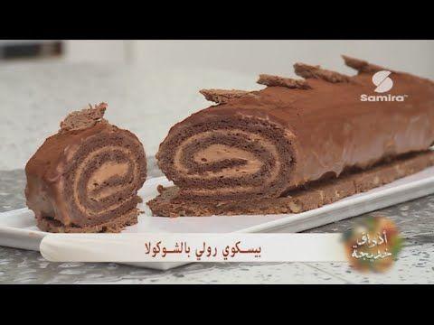 طريقة عمل بيسكوي رولي بالشوكولا من حصة أذواق خديجة 2 Samira Tv Food Cuisine Play Food