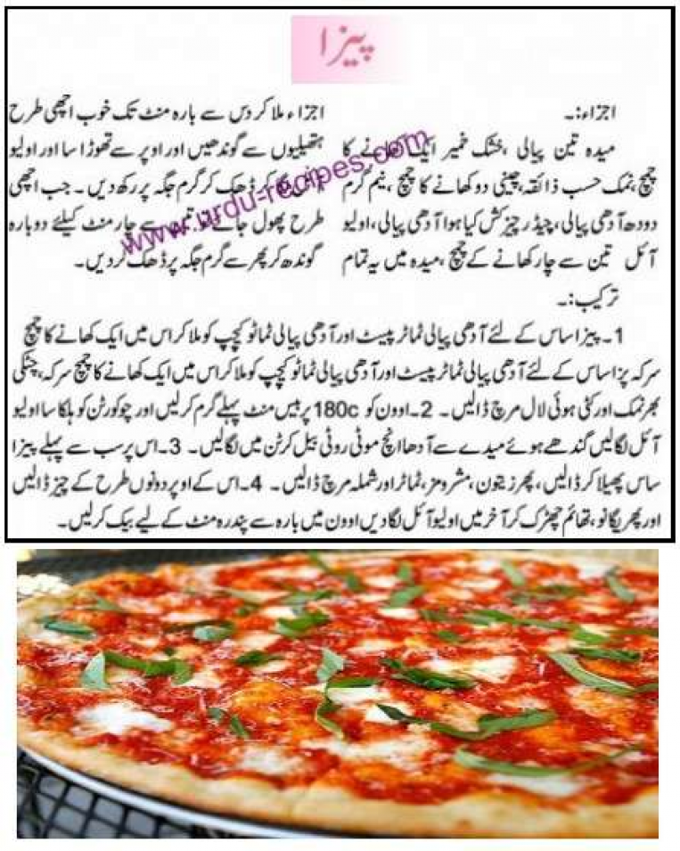 Pizza without oven recipe in urdu urdu recipes bump pinterest pizza without oven recipe in urdu urdu recipes forumfinder Choice Image