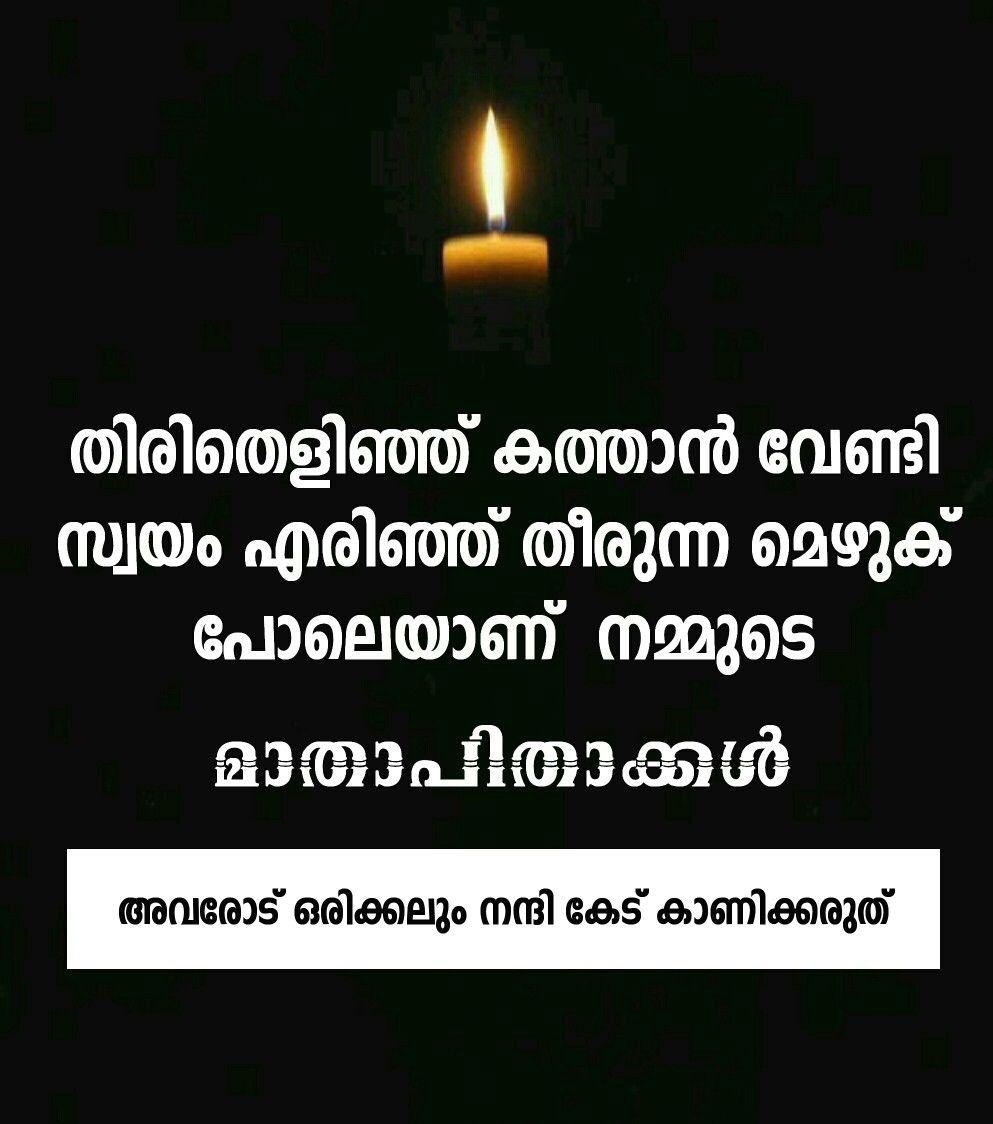 Uppa Umma 1000 Malayalam Quotes Quran Quotes Inspirational Quotes