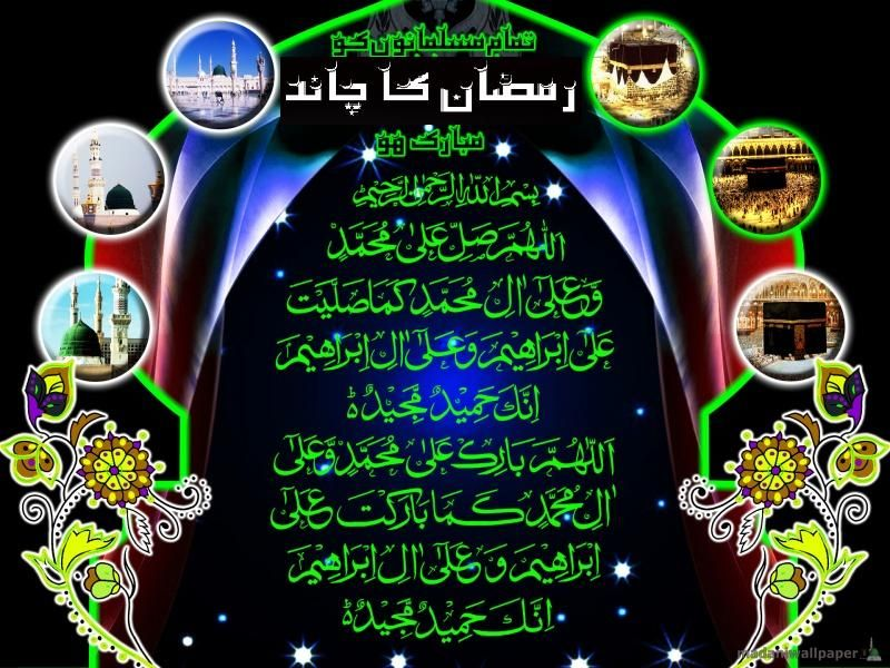 Pin By Young Muslim Print Media Jk On Ramadan 1434 Ah Neon Signs Ramadan Wallpaper