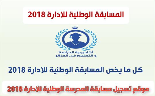 موقع التسجيل في مسابقة المدرسة الوطنية للادارة 2018 services ...
