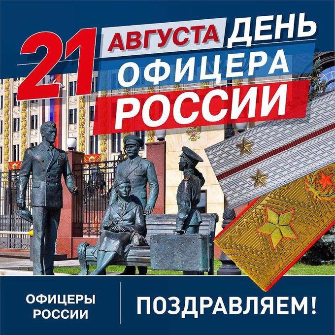 s-dnem-oficera-rossii-pozdravleniya-otkritki