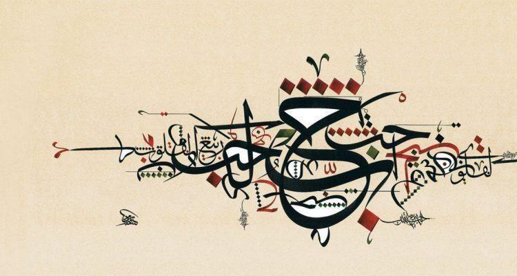 Account Suspended Arte Araba Calligrafia Araba Arte