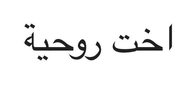 Soul Sister In Arabic