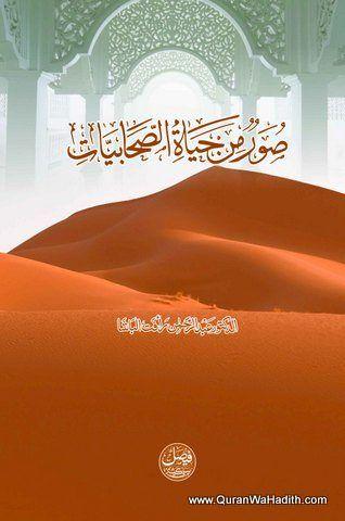 Suwar Min Hayat Al Sahabiyat صور من حياة الصحابيات عبد الرحمن رأفت الباشا Home Decor Home Decor Decals Decor