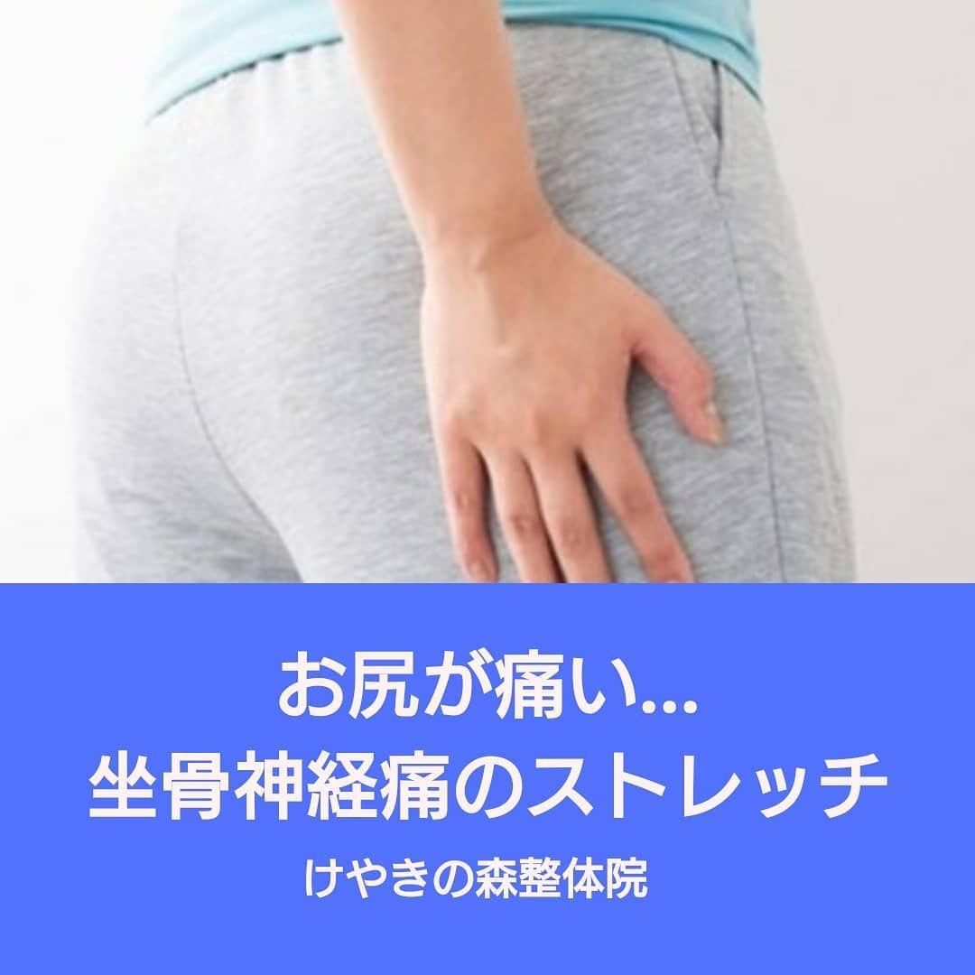 が マッサージ とき 腰 痛い の 腰 が