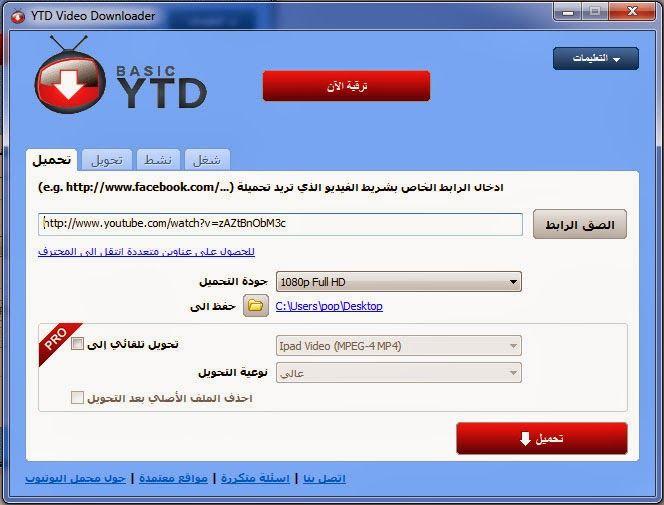ميجو برنامج التحميل من اليوتيوب وتحويل الصيغ Ytddownloa Ipad Video Video Ipad