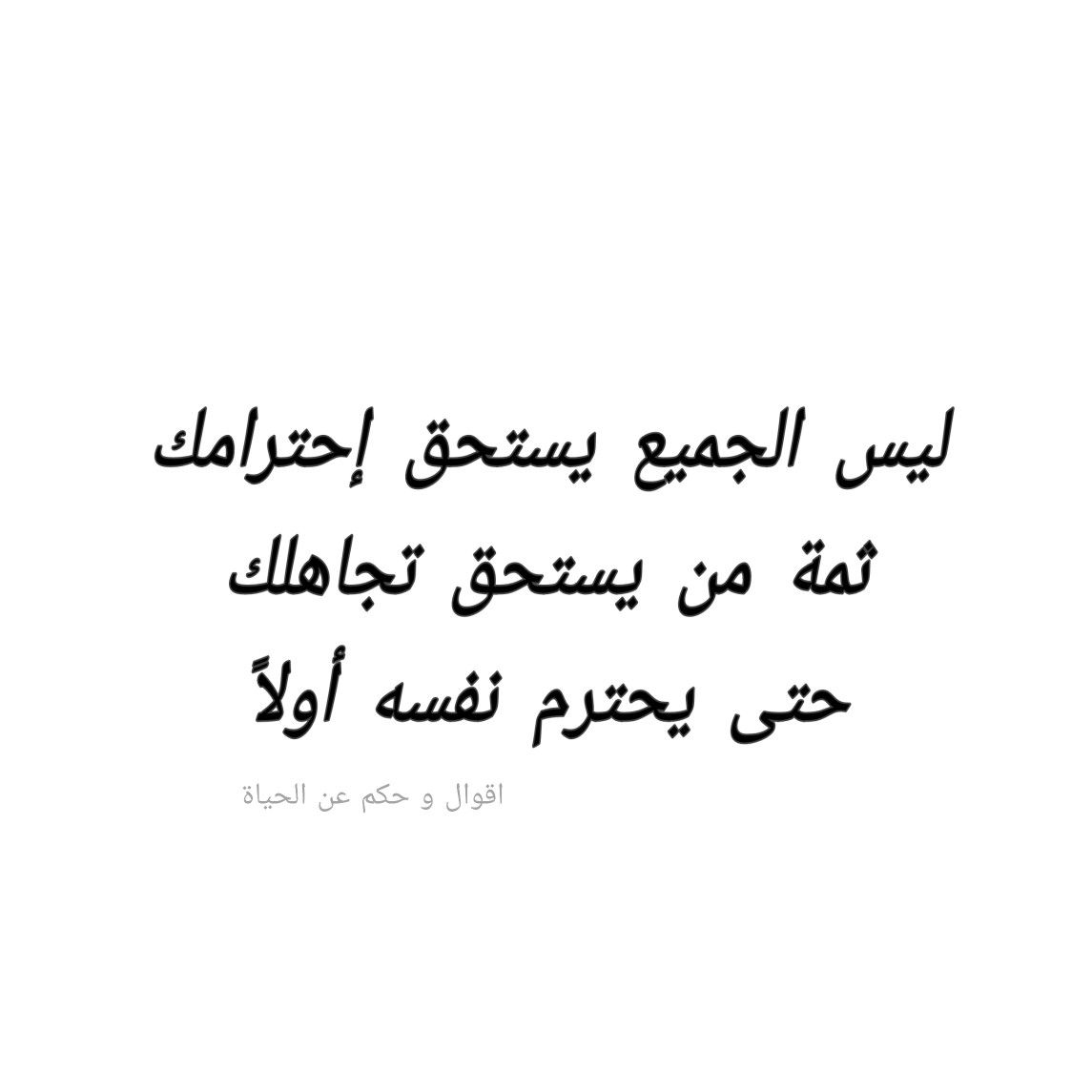 Pin By التفاؤل والامل On اقوال و حكم عن الحياة Arabic Quotes Quotes Talk To Me