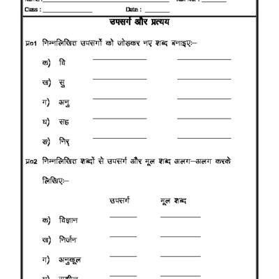 Hindi Grammar Prefix And Suffix In Hindi Prataya And Upsarg