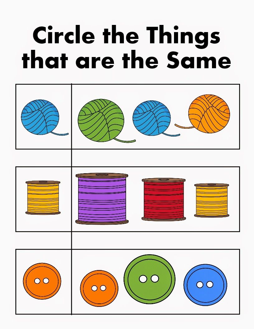 Yarn Worksheet Same Yarn School Themes Worksheets [ 1056 x 816 Pixel ]