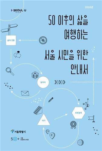 인생 2막 이렇게 설계하세요서울시 '안내서' 발간 - 연합뉴스