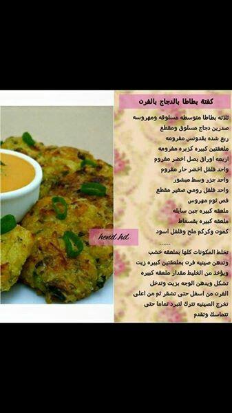 كفتة بطاطا بالدجاج Turkish Recipes Arabic Food Indian Food Recipes