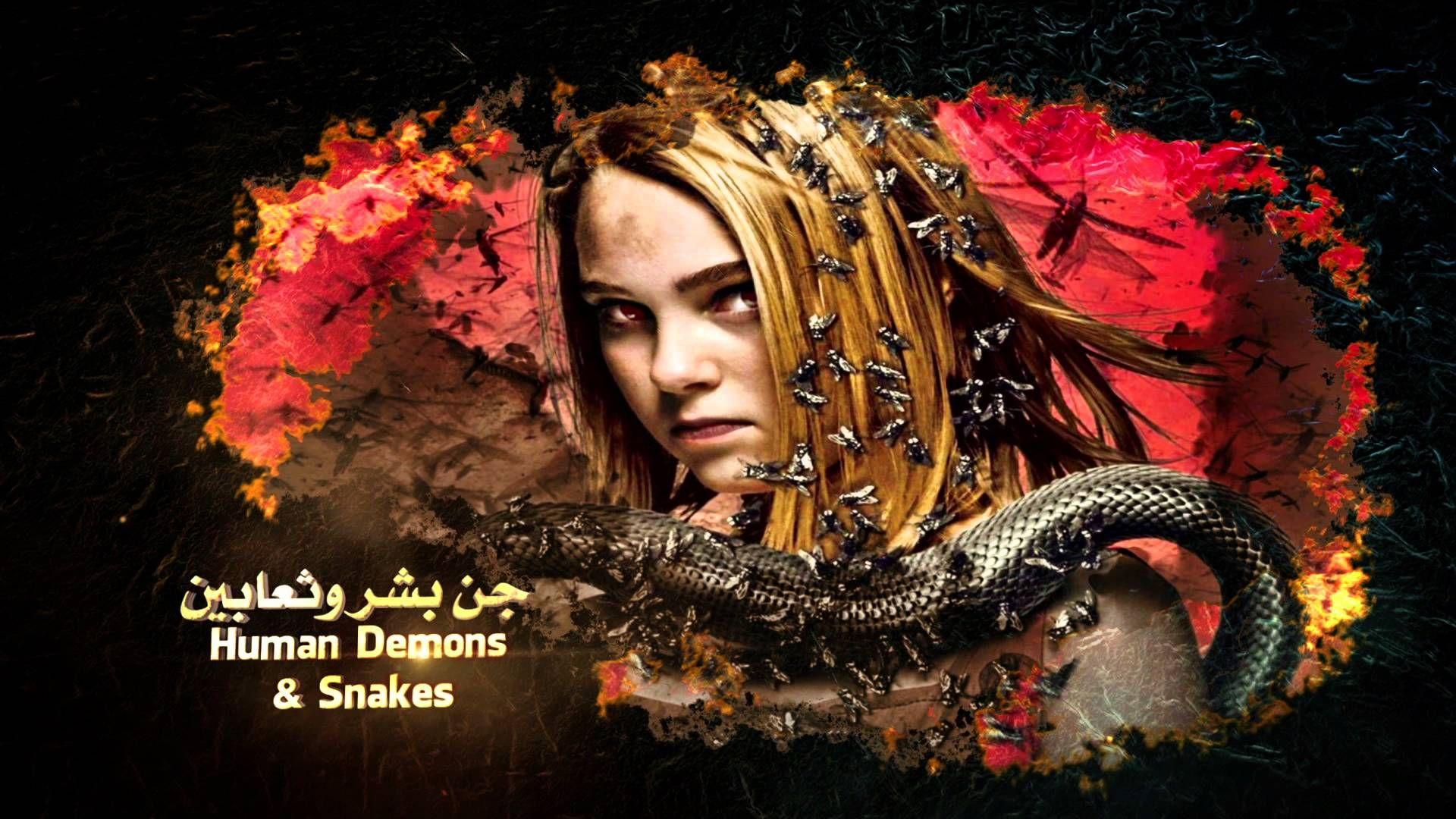 كامل بدوي عالم الثعابين الجن والثعابين Kamel Badawi World Of Snakes Snakes Spirits 18 Movie Posters World Poster