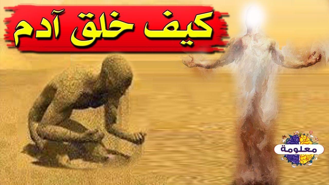 كيف خلق الله سيدنا ادم عليه السلام وماذا حدث له بعد دخول الروح فى الجسد Youtube Grinch Islam