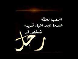 نتيجة بحث الصور عن فراق الاحبة Arabic Calligraphy Calligraphy