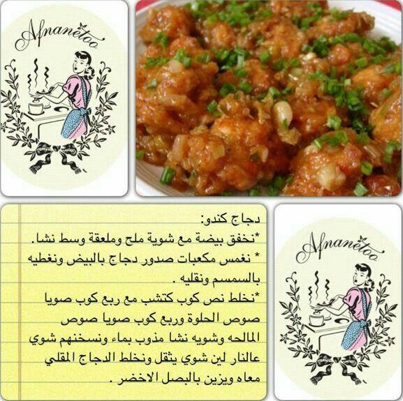 Pin By فراشة الربيع On أكلات مصوره Cooking Health Facts Food Arabic Food