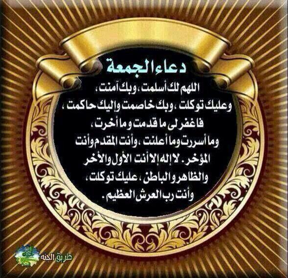 ونعم بالله Blessed Friday Good Morning Wishes Islamic Art Calligraphy