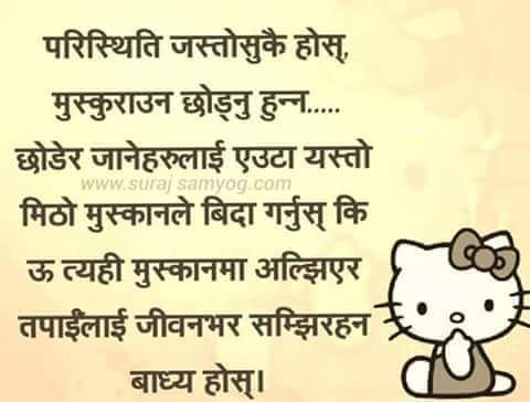 Quote In Nepali Quotes Quotes Love Quotes Words