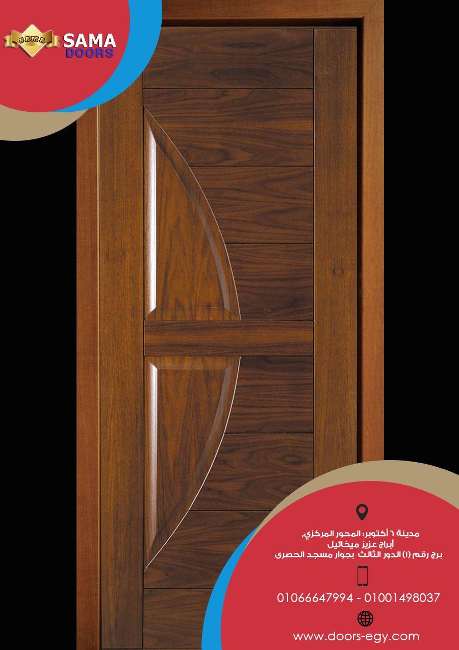 ابواب خشب داخلية Doors