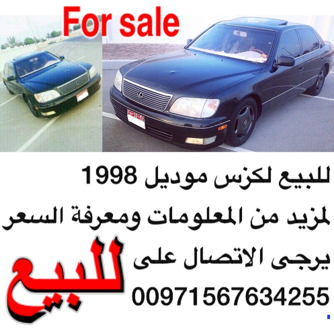 للبيع لكزس موديل 1998 لمزيد من المعلومات ومعرفة السعر يرجى الاتصال على 00971567634255 اعلانvip لكزس الواتساب Uae4cars2u راعي الرسمي Car Vehicles