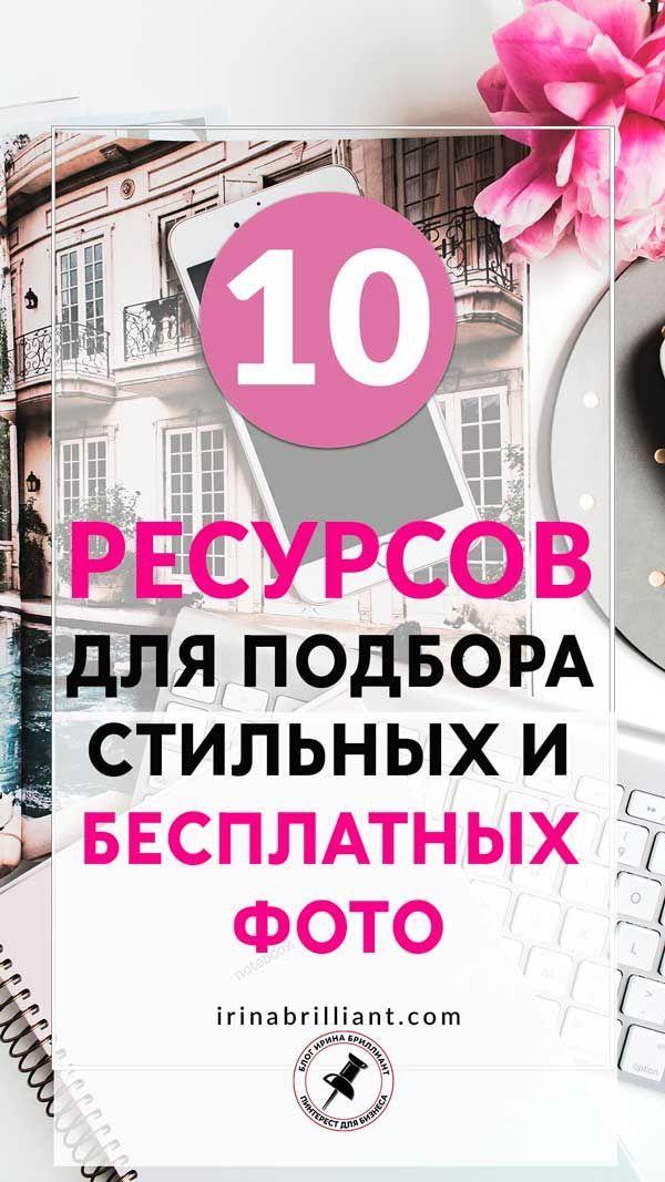 РЕСУРСЫ ДЛЯ ПОДБОРА СТИЛЬНЫХ И БЕСПЛАТНЫХ ФОТО | Дизайн ...