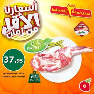 عروض بنده Food Beef Lamb