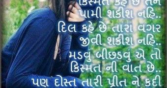 Love Quotes For Her In Gujarati