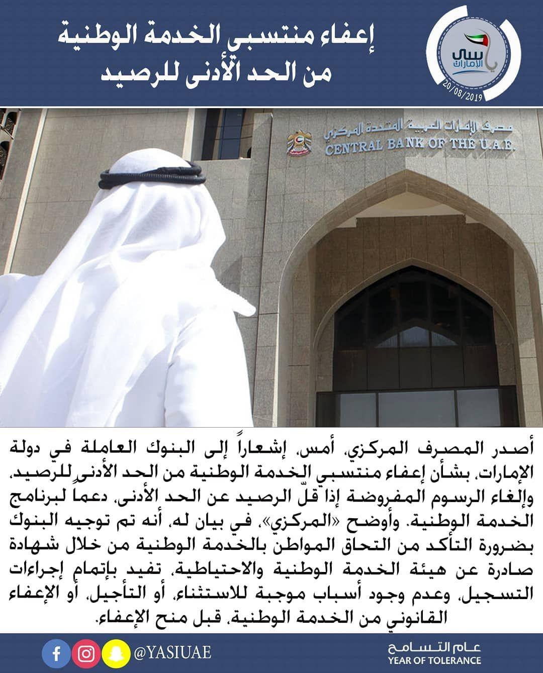الخدمة الوطنية المصرف المركزي يصدر اشعار إعفاء منتسبي الخدمة الوطنية من الحد الأدنى للرصيد الامارات ابوظبي دبي الشارقة عجمان الفجي Dubai Royal Family