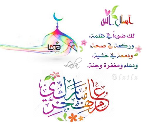 أسأل الله لك ضوءا فى ظلمة وركعة فى صحة عام هجرى مبارك 1442 My Design Design Calligraphy