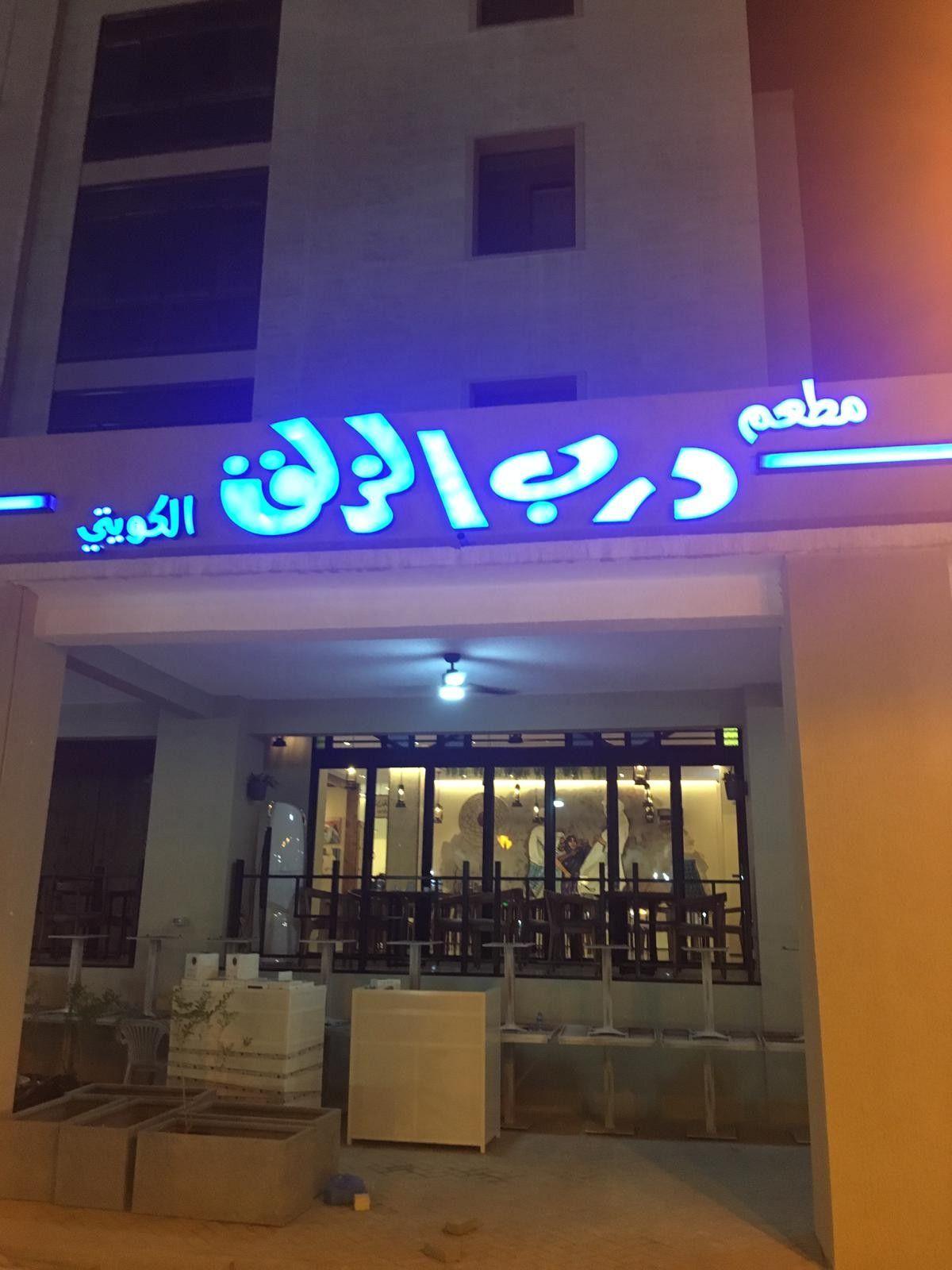 تم افتتاح مطعم الفنان عبدالحسين عبد الرضا درب الزلق بسوق المباركية Neon Signs Neon Signs