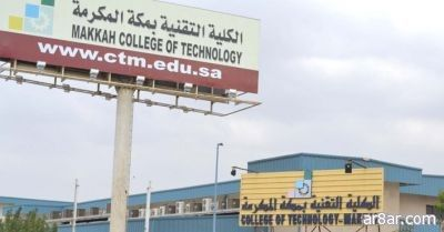 الكلية التقنية بمكة المكرمة تعلن بدء القبول والتسجيل بأقسامها الأحد القادم صحيفة وظائف الإلكترونية Highway Signs Makkah College