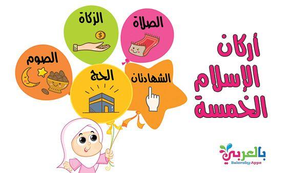 تعليم أركان الإسلام الخمسة للأطفال بالصور Islamic Kids Activities Islam For Kids Islamic Books For Kids