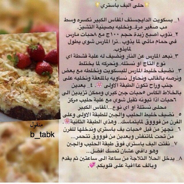 حلا البف باستري Dessert Recipes Cooking Recipes