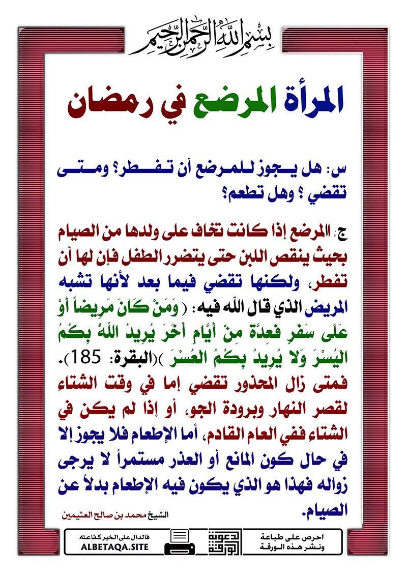 Pin By ر و ح و ر ي ح ان On الصيام Fasting Ramadan Islamic Pictures Islam