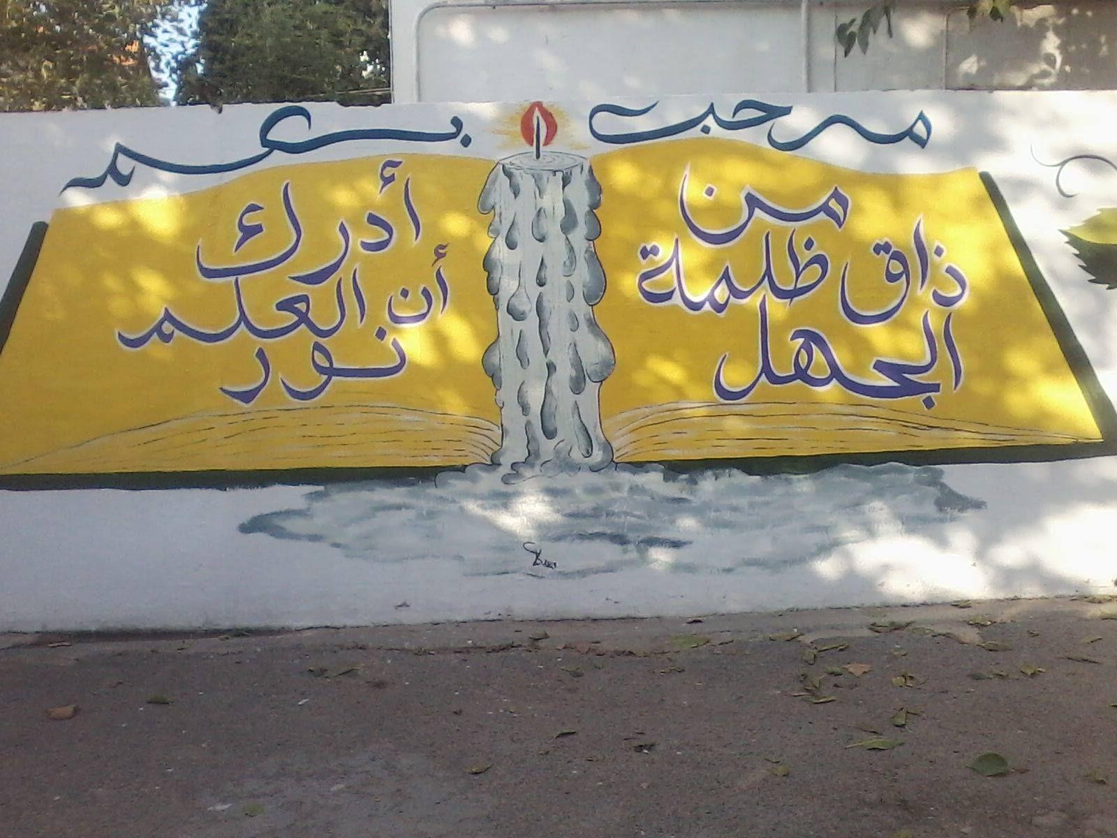رسومات جدارية بسيطة للمدرسة من ذاق ظلمة الجهل أدرك أن العلم نور مصطفى نور الدين