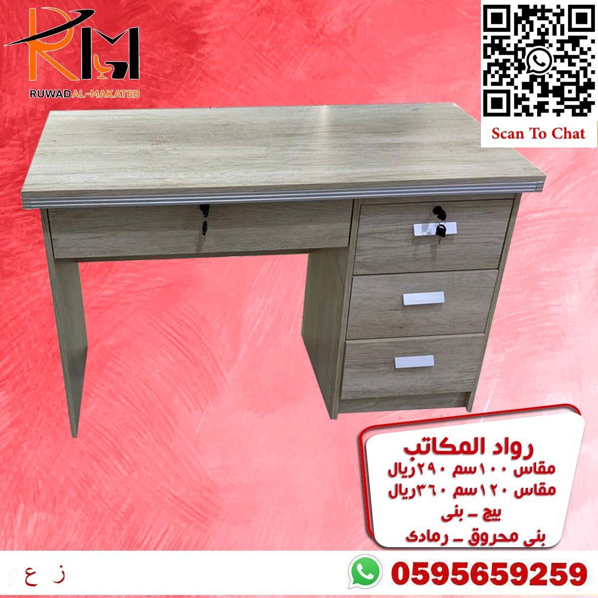 مكتب صغير مميز Desk Office Desk Corner Desk