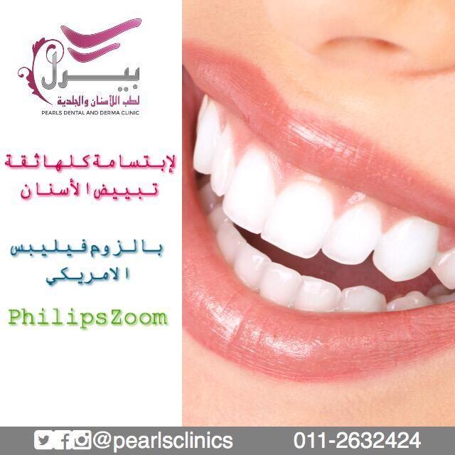 تبييض الاسنان بالزوم فيليبس الامريكي 1000 ريال للنساء والرجال اسنان جلديه ليزر الرياض الازدهار 0112632424 Dental