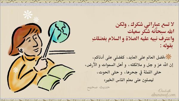 يا من أعطيت للحياة قيمة يا من غرست التميز بين جدران دراستي لكي أحلق في سمائها سأحمل شهادة تخرجي تاجا يشهد Quotes Arabic Quotes Disney Characters