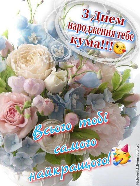 Pin By тетяна On с днем рождения Birthday Greetings Happy Birthday Birthday