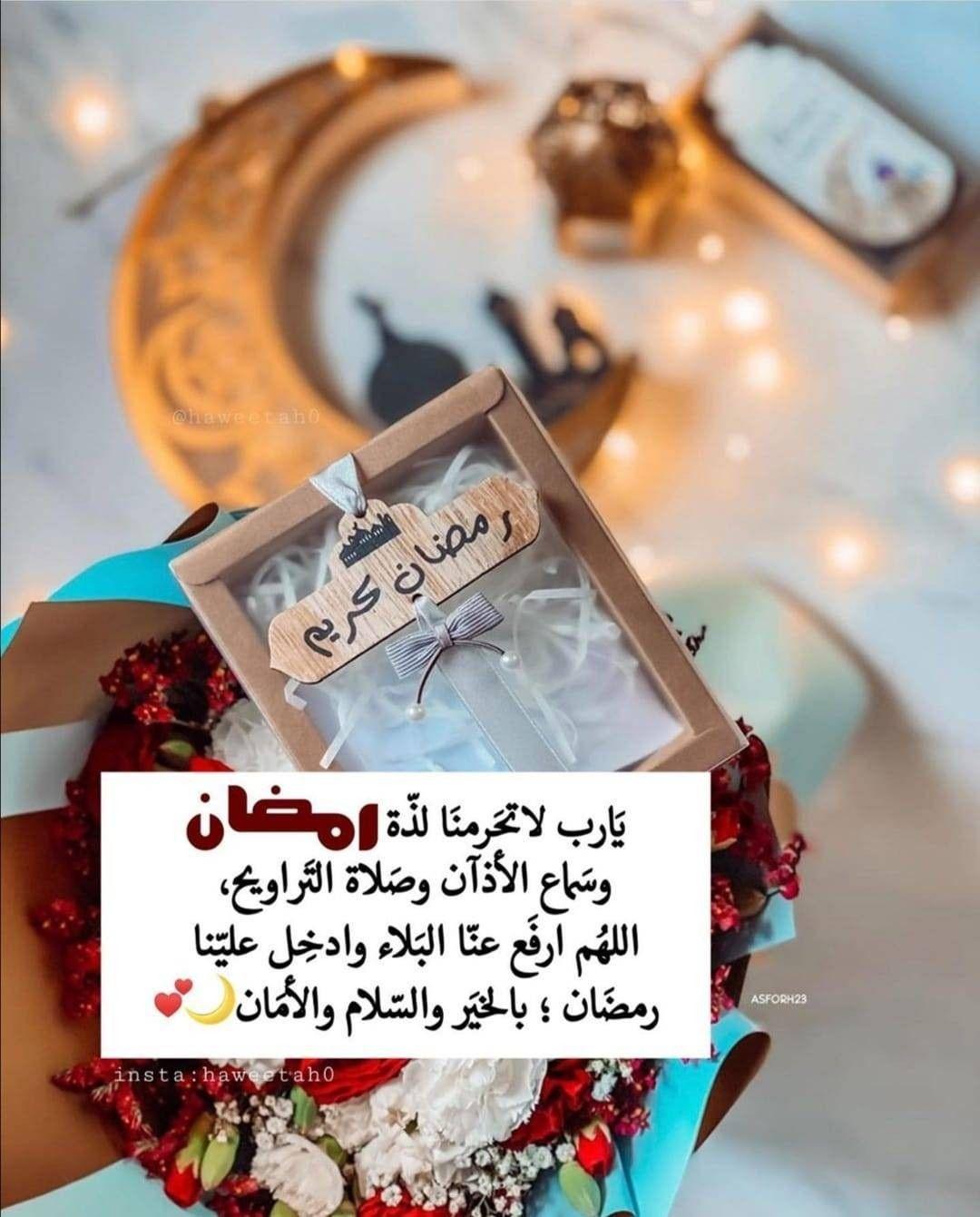 Pin By Soso Siham Al Wahaibi On دعاء In 2021 Ramadan Quotes Ramadan Day Ramadan