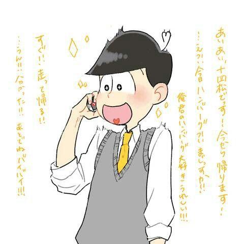 サラリー松(十四松)