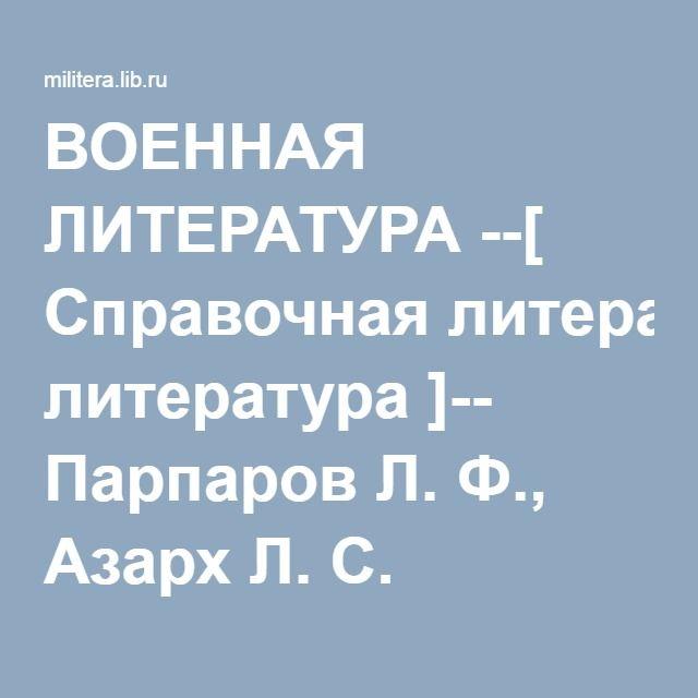 Англо-русский словарь военно-технической и сопутствующей лексики и.