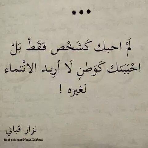 نزار قباني Calligraphy Quotes Love Words Quotes Romantic Words