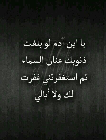 أس تغ ف ــر ﭑلل ہ الع ظ يم وأت ہ ـوب إلي ـہ Wise Words Quotes Islamic Quotes Nice Inspirational Quotes