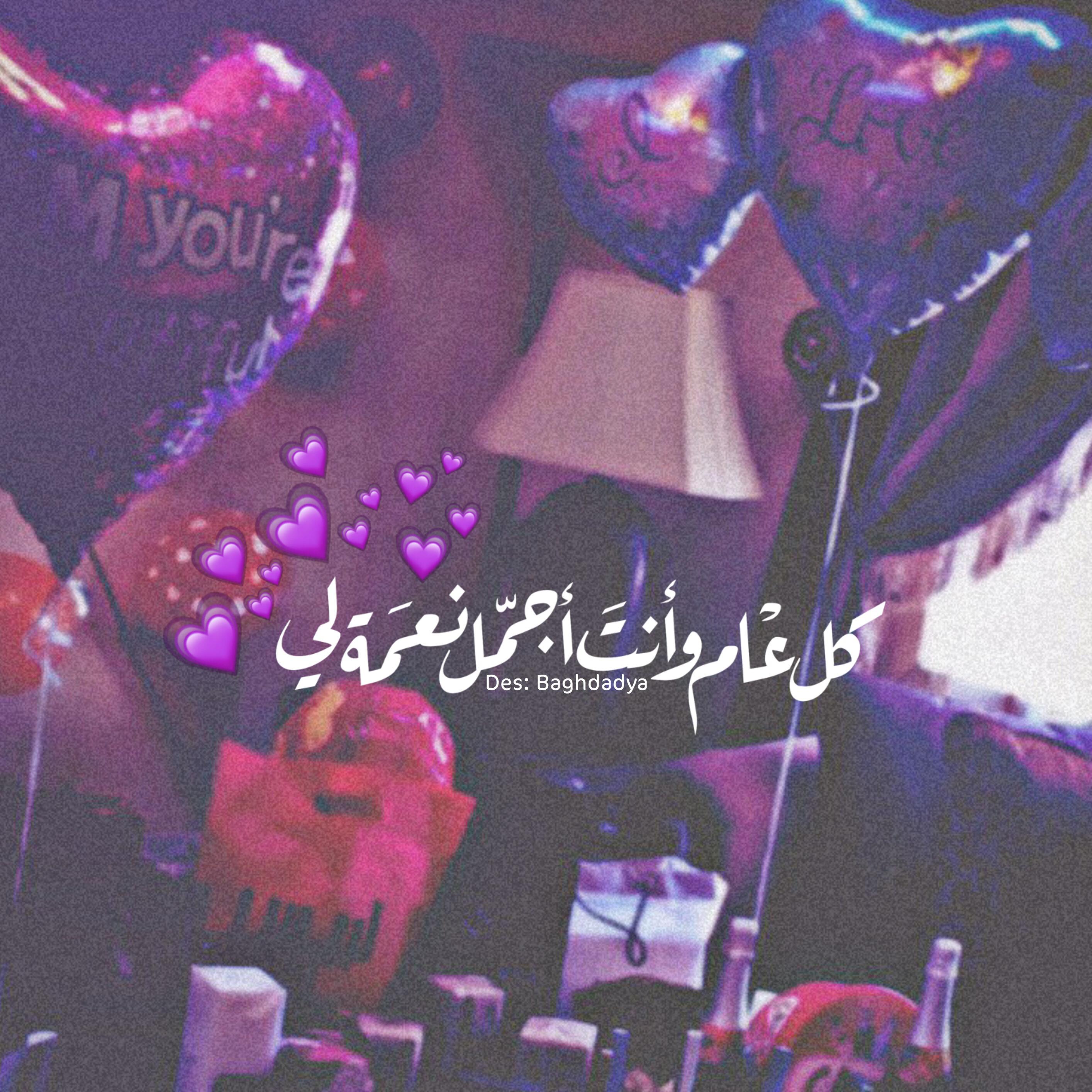 طلب خاص Birthday Quotes For Me Friend Birthday Quotes Quran Quotes Love